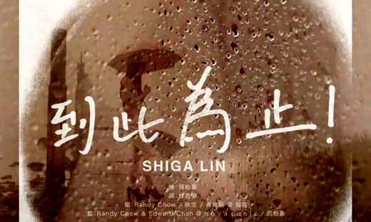 theend_shiga