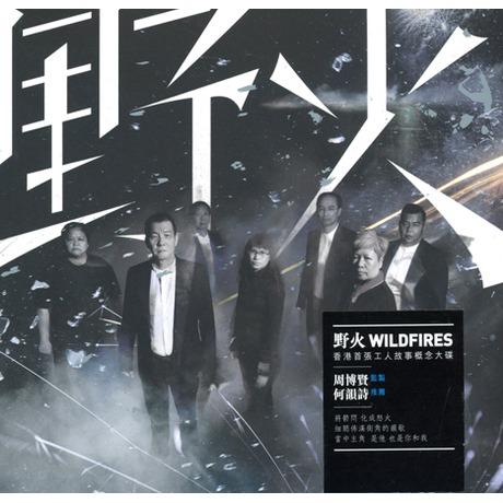 album-wildfire1